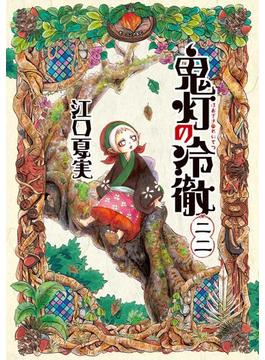 鬼灯の冷徹(22)
