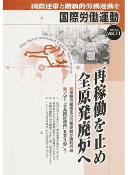国際労働運動 国際連帯と階級的労働運動を vol.11(2016.8) 再稼働を止め全原発廃炉へ