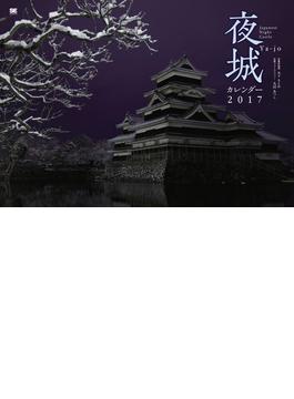 夜城 カレンダー 2017