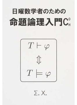 日曜数学者のための命題論理入門CH0