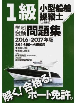 1級小型船舶操縦士〈上級科目〉学科試験問題集 ボート免許 2016−2017年版