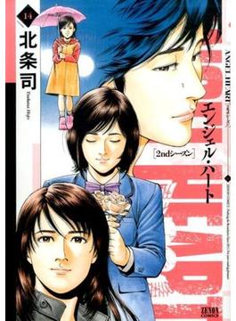 エンジェル・ハート 2ndシーズン 14 (ゼノンコミックス)