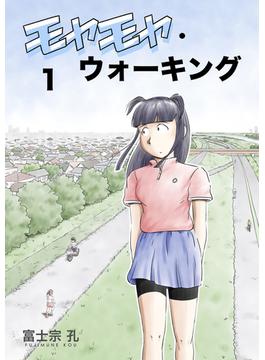 モヤモヤ・ウォーキング 1巻