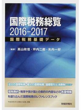 国際税務総覧 国際税務基礎データ 2016−2017