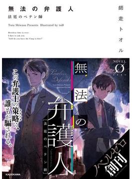 【全1-3セット】無法の弁護人(NOVEL 0)