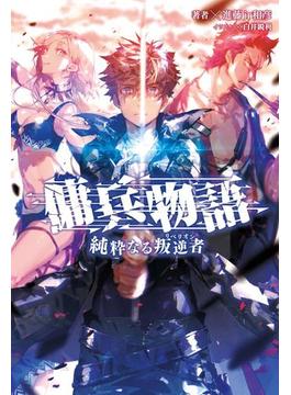 【全1-3セット】「傭兵物語」シリーズ