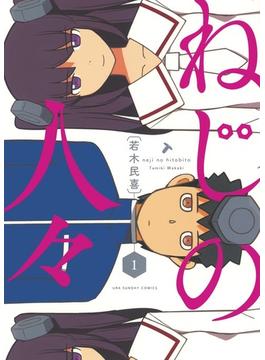 ねじの人々(裏少年サンデーコミックス) 3巻セット