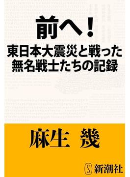 前へ!―東日本大震災と戦った無名戦士たちの記録―(新潮文庫)