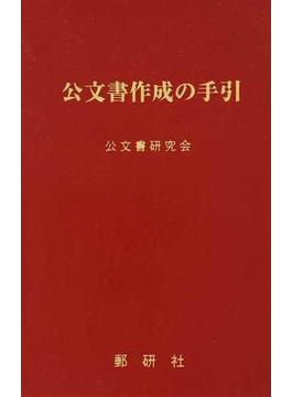 公文書作成の手引 改訂版