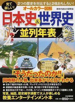 オールカラー図解日本史&世界史並列年表 見て楽しい!