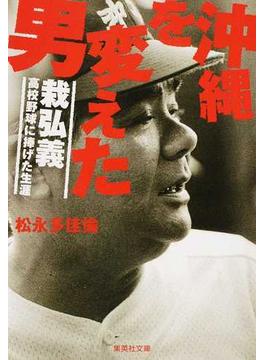 沖縄を変えた男 栽弘義−高校野球に捧げた生涯(集英社文庫)