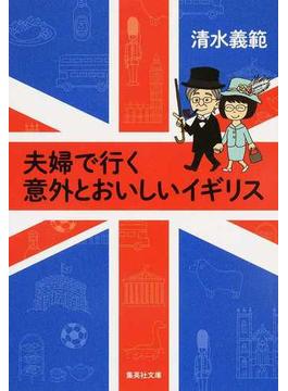 夫婦で行く意外とおいしいイギリス(集英社文庫)