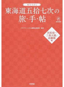 ぬりつぶし東海道五拾七次の旅・手・帖 浜松宿〜三条大橋/高麗橋編
