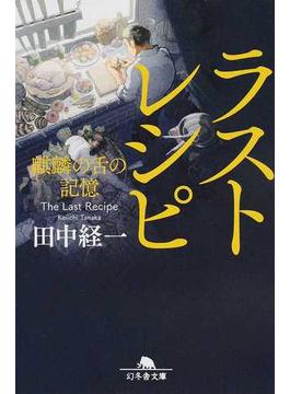 ラストレシピ 麒麟の舌の記憶(幻冬舎文庫)