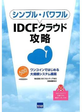 IDCFクラウド攻略