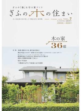 ぎふの木の住まい ぎふの「森」を守る家づくり ぎふ性能表示材を使った「優良住宅」実例集 VOL.7