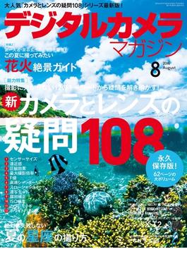 デジタルカメラマガジン 2016年8月号【キャンペーン価格】(デジタルカメラマガジン)