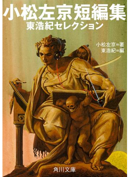 小松左京短編集 東浩紀セレクション(角川文庫)
