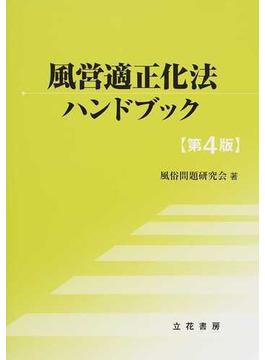 風営適正化法ハンドブック 第4版