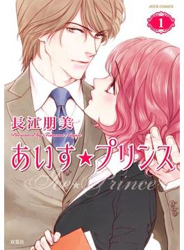 【全1-4セット】あいす☆プリンス(ジュールコミックス)