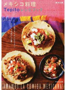 メキシコ料理Tepitoレシピブック 大人気メキシカンレストランテピートの初レシピ集!