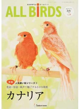 ALL BiRDS 愛鳥家専門誌 Vol.9(2016年7月号) 人気飼い鳥シリーズ 9 カナリア