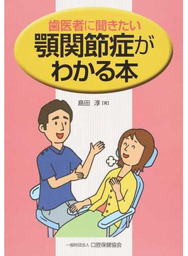 歯医者に聞きたい顎関節症がわかる本