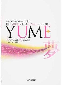 YUME 女声合唱のためのヒットメドレー
