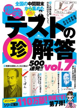 爆笑テストの珍解答500連発 !! vol.7