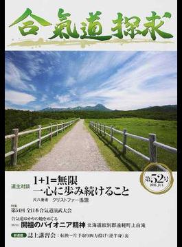 合気道探求 第52号 第54回全日本合気道演武大会