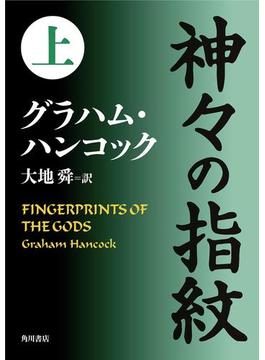 【全1-2セット】神々の指紋(角川文庫)