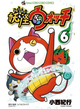 【6-10セット】妖怪ウォッチ(てんとう虫コミックス)