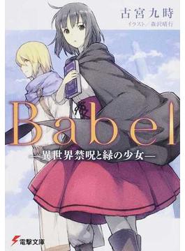 Babel 1 異世界禁呪と緑の少女(電撃文庫)