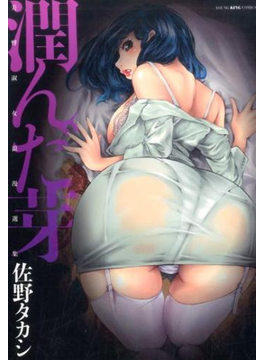 潤んだ芽(YKコミックス)