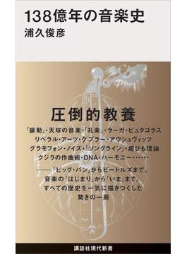138億年の音楽史(講談社現代新書)