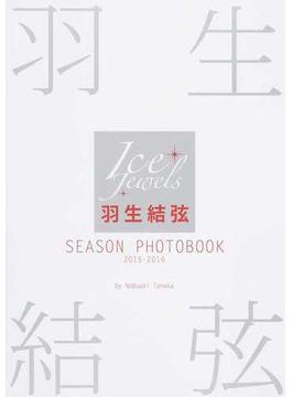 羽生結弦SEASON PHOTOBOOK 2015−2016