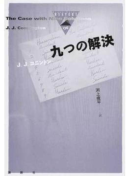 九つの解決(論創海外ミステリ)