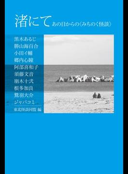 https://image.honto.jp/item/1/265/2798/5537/27985537_1.png