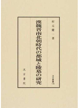 漢魏晋南北朝時代の都城と陵墓の研究