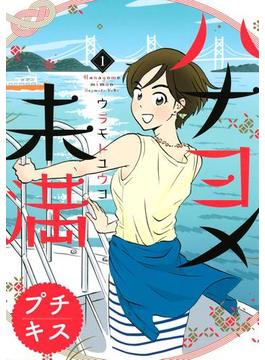 【1-5セット】ハナヨメ未満