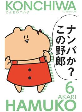 【6-10セット】こんちわハム子 分冊版