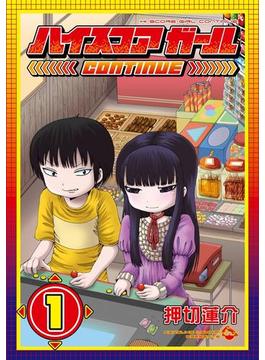 【全1-5セット】ハイスコアガール CONTINUE(ビッグガンガンコミックスSUPER)