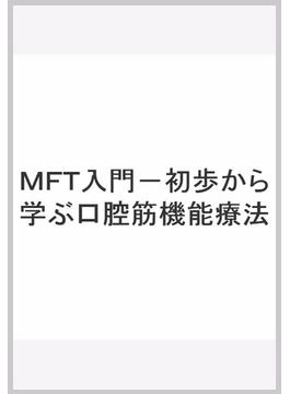 MFT入門-初歩から学ぶ口腔筋機能療法