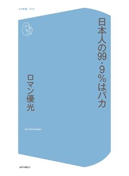日本人の99.9%はバカ(コア新書)
