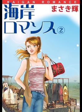 海岸ロマンス 2
