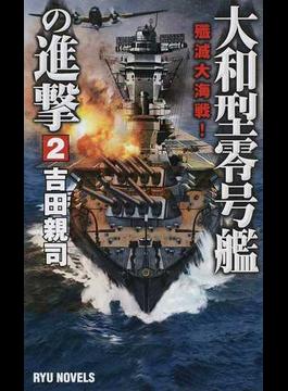 大和型零号艦の進撃 2 殲滅大海戦!