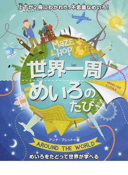 世界一周めいろのたび 上下が2冊にわかれた、不思議なめいろ! めいろをたどって世界が学べる
