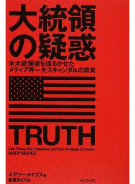 大統領の疑惑 米大統領選を揺るがせたメディア界一大スキャンダルの真実