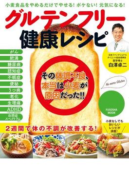 【期間限定価格】グルテンフリー健康レシピ(扶桑社ムック)