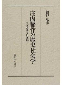 庄内稲作の歴史社会学 手記と語りの記録
